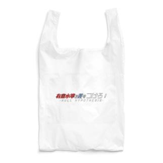 有意水準で差をつけろ! Reusable Bag