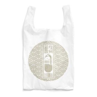 あまびえエコバック(金環) Reusable Bag