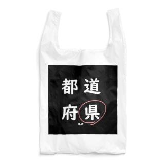 都道府県の県。 Reusable Bag