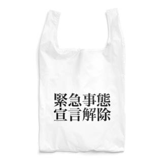緊急事態宣言解除(横書き) Reusable Bag