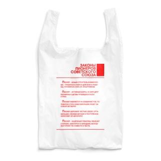 ピオネールの掟 ЗАКОНЫ  ПИОНЕРОВ СОВЕТСКОГО СОЮЗА Reusable Bag