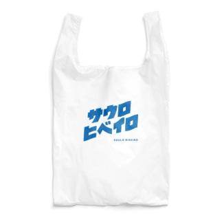 サウロヒベイロ Reusable Bag