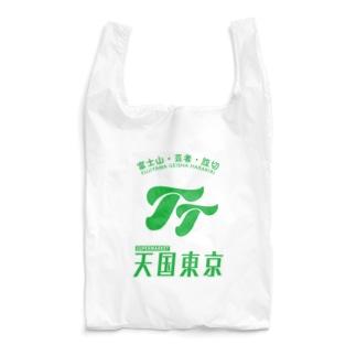 天国東京 世田谷supermarket Reusable Bag