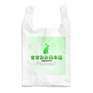 Green Logo Eco Bag Reusable Bag