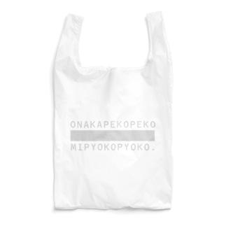 ユキスミ*老竹使用design(白字) Reusable Bag