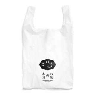 木耳のお店(黒ロゴ) Reusable Bag