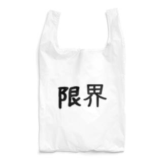 限界 Reusable Bag