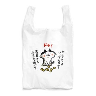 時そば N-ECO バッグ Reusable Bag