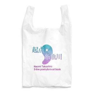 起点・糸魚川  神秘的グラデバージョン(背景透明化・雑貨系) Reusable Bag