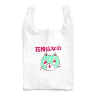 花粉症なの Reusable Bag