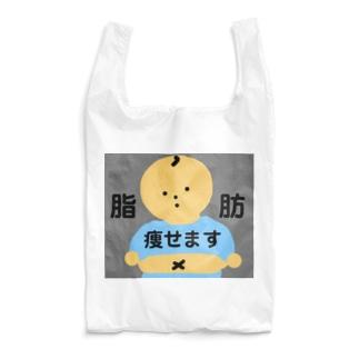 痩せたい人🐷💫 Reusable Bag