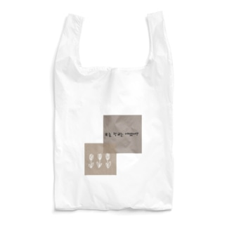 오늘 학교는 어땠어? 韓国語❁文字グッズ Reusable Bag