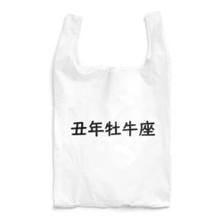 年男・年女 Reusable Bag