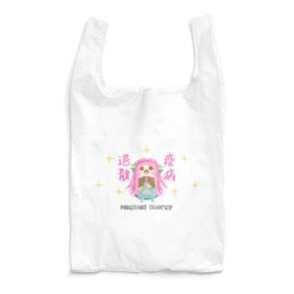 アマビエりんちゃん「疫病退散」2021ver.2 Reusable Bag