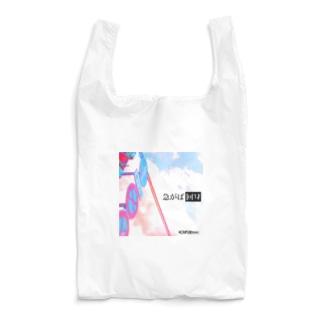 可及的速やかに「急がば回れ」 Reusable Bag