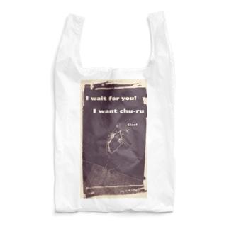 猫はあなたを待っている Reusable Bag