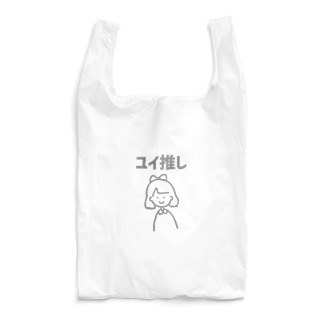 ユイ推し Reusable Bag