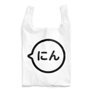 はんぞうのくちぐせ「にん」 Reusable Bag