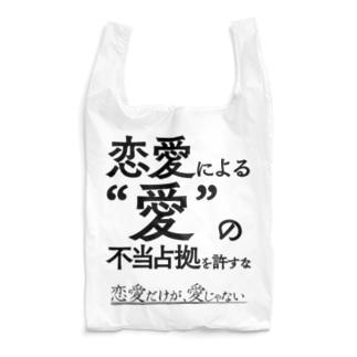 恋愛だけが、愛じゃない Reusable Bag
