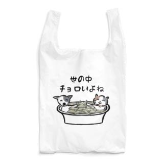 世の中チョロいよね Reusable Bag