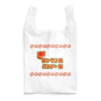 ぎょッてり系 ニャ~麺 Reusable Bag