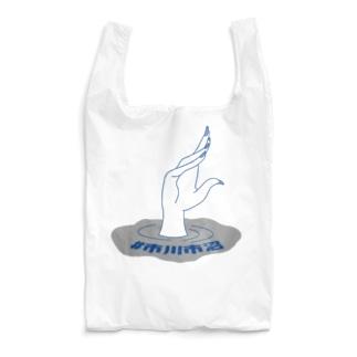 市川市沼(青) Reusable Bag