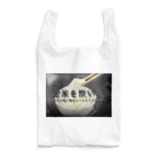 全米を炊いた Reusable Bag