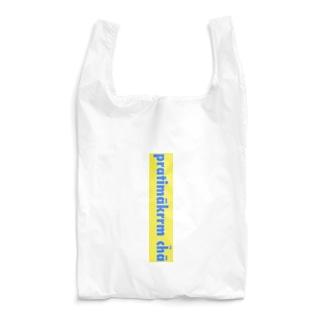 pratimākrrm cĥā ロゴ Reusable Bag
