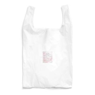 自由律俳句シリーズ Reusable Bag