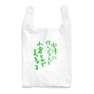 中津に住んぢょるっち小倉とかで言っちょる Reusable Bag