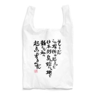 起点・糸魚川  表題歌筆文字バージョン(雑貨) Reusable Bag