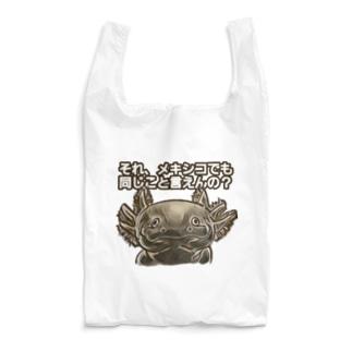うすたのメキシコでも言えるの? Reusable Bag