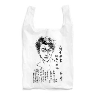 人相書 Reusable Bag