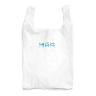 無条件 Reusable Bag