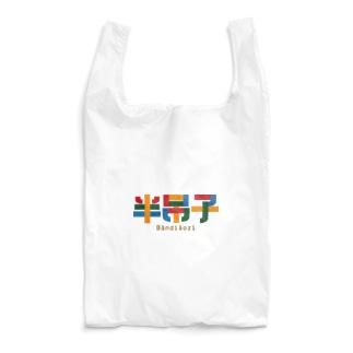 半吊子【おっちょこちょい】 Reusable Bag