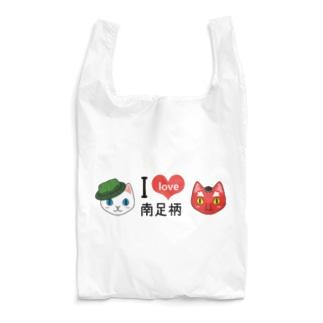 アイラブ南足柄かお Reusable Bag