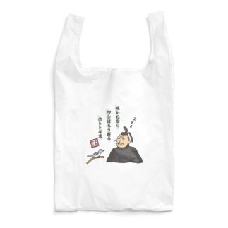 鳴かぬなら ワシはもう寝る ホトトギス Reusable Bag