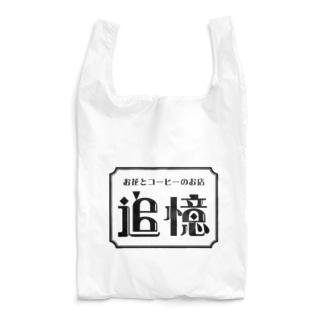 追憶バッグ Reusable Bag