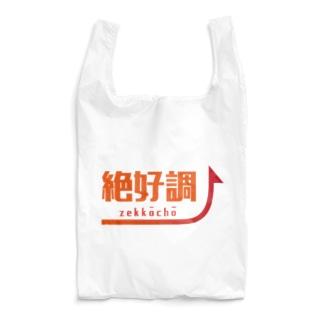 絶好調↑ Reusable Bag