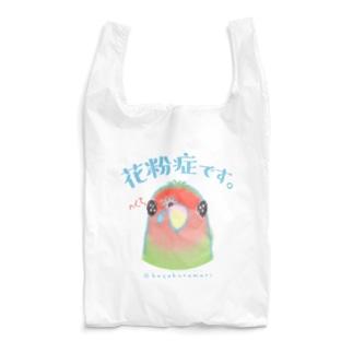 花粉症です。(コザクラインコ) Reusable Bag