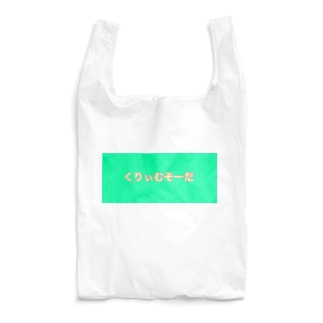 くりぃむそーだ Reusable Bag