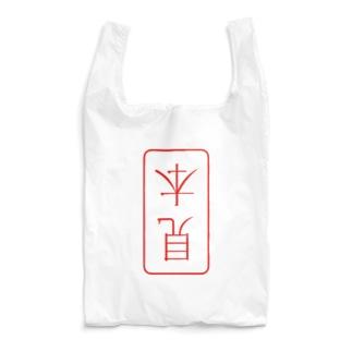 誤見本 Reusable Bag