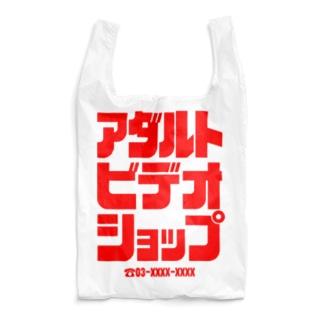 アダルトビデオショップ Reusable Bag