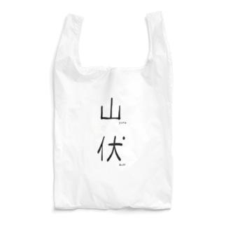 山伏 Reusable Bag