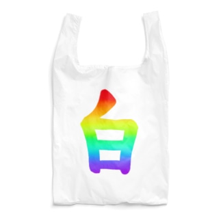 白 Reusable Bag