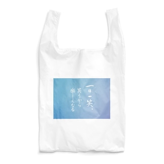 一日一笑 Reusable Bag