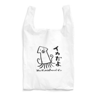 イカだよ Reusable Bag