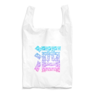 酒っていう文字よく見ると酒器。酒呑みのための Reusable Bag