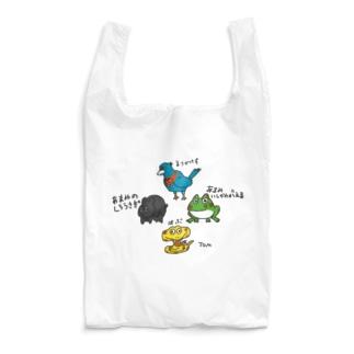 奄美のどうぶつフレンズ Reusable Bag