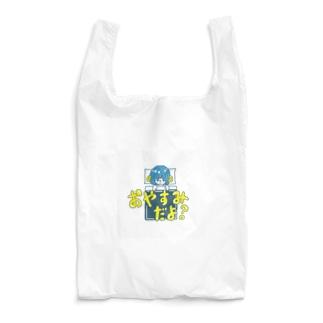 え~私が買い出し行くの? Reusable Bag